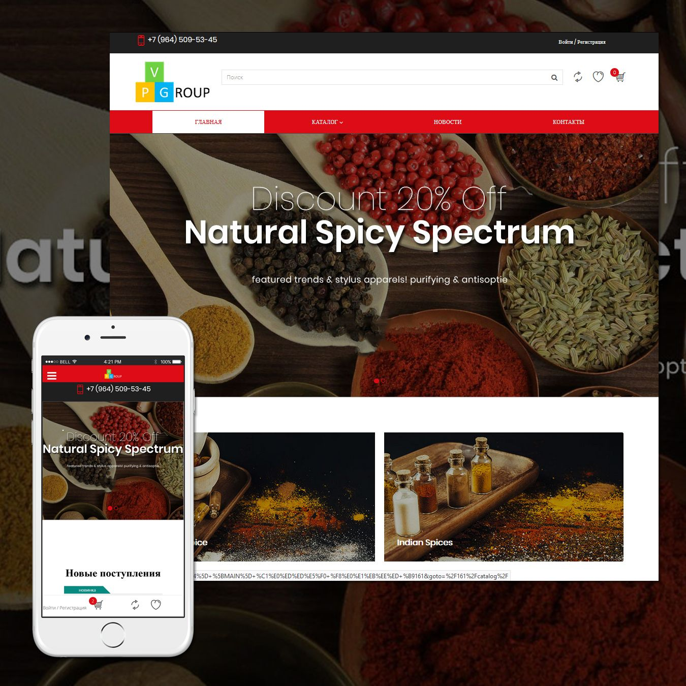 picture Template #60161 on Spice and Food Store