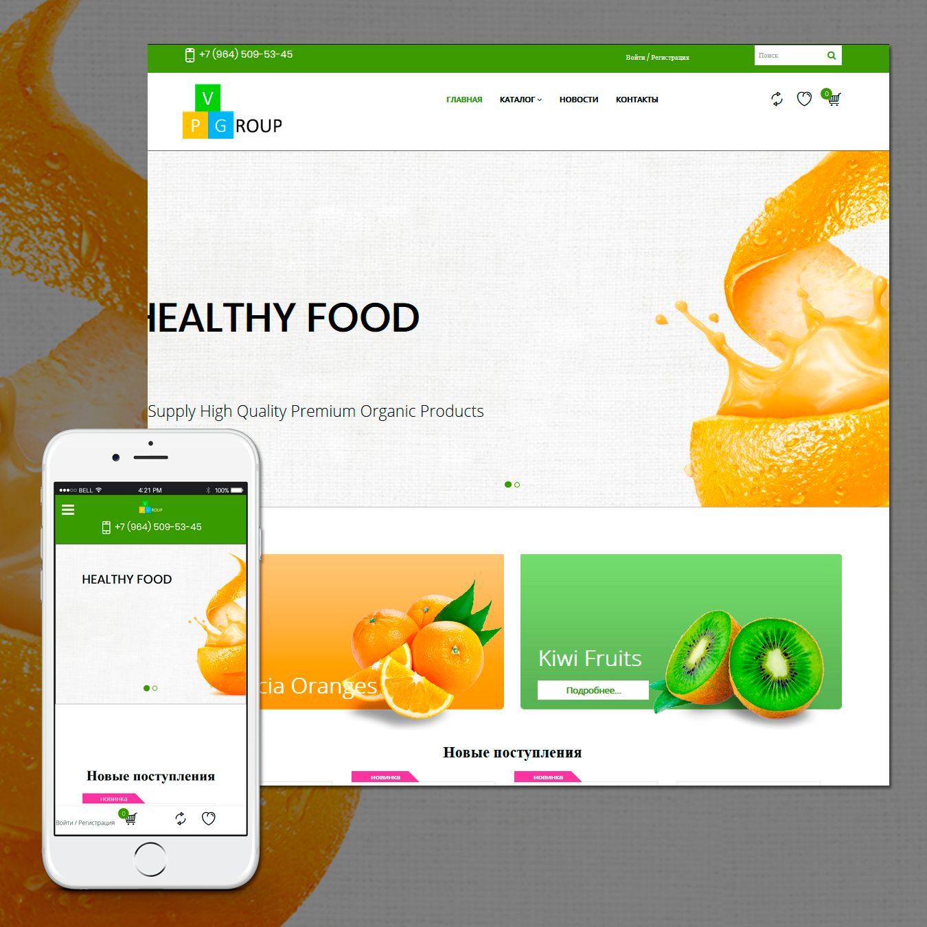 picture Template #60115 on health food store